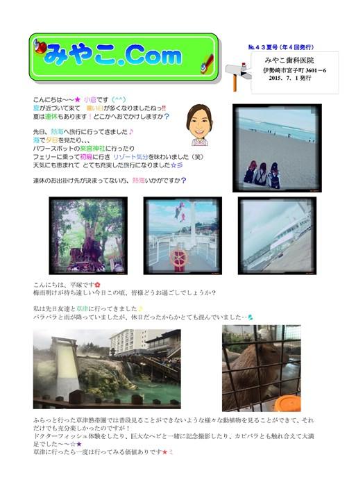 20150723_newsletter-01.jpg