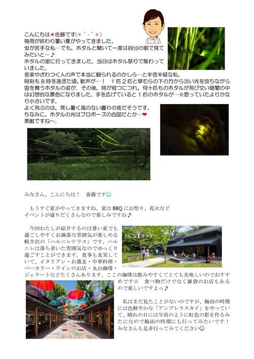 20150723_newsletter-02.jpg