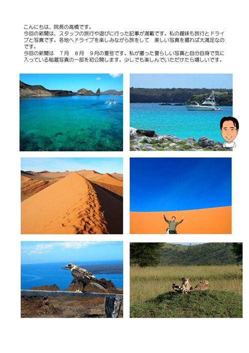 20150723_newsletter-04.jpg