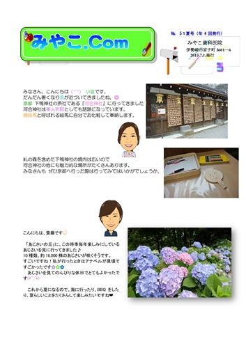 20170830_news01.jpg