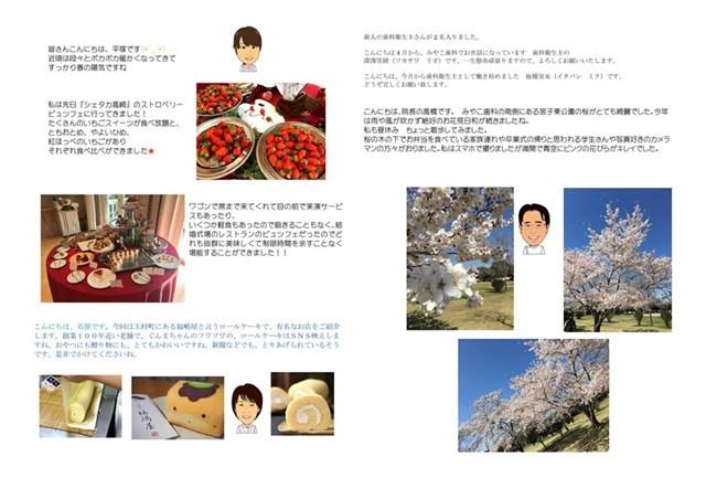 news2018-spring02.jpg
