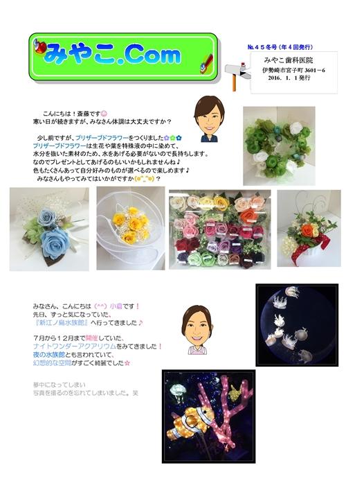s-20160115_0012.jpg