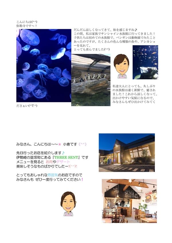 s2016-aki-02.jpg